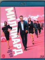 Миллиард (Blu-ray)