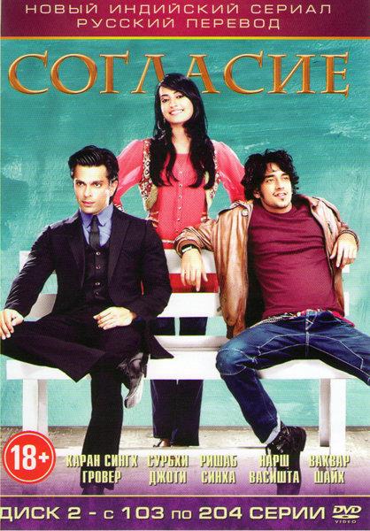 Согласие (103-204 серии) на DVD