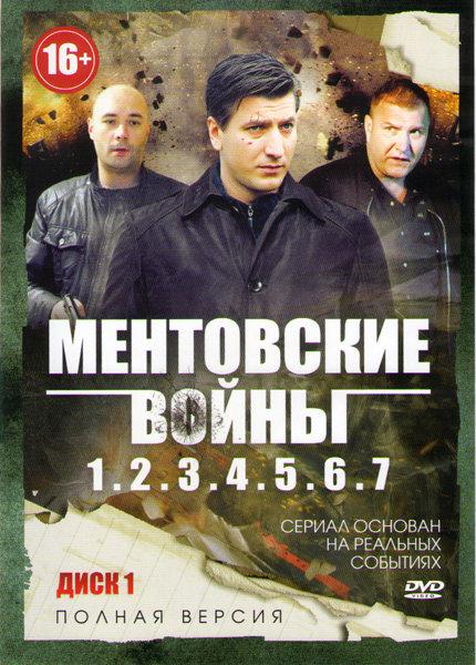 Ментовские войны 7 Сезонов (2 DVD) на DVD