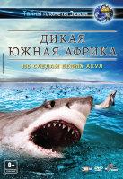 Дикая Южная Африка По следам белых акул
