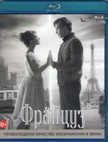 Француз (Blu-ray)