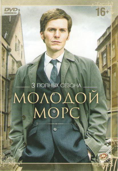 Молодой морс 1,2,3 Сезоны (12 серий) на DVD