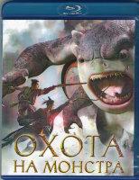 Охота на монстра (Blu-ray)