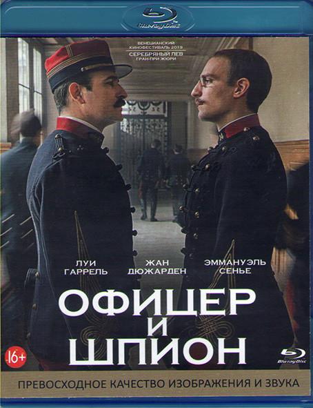 Офицер и шпион (Blu-ray)* на Blu-ray