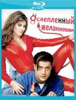 Ослепленный желаниями (Blu-ray)