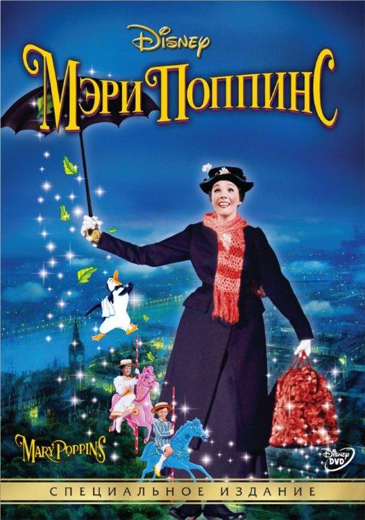 Мэри Поппинс на DVD