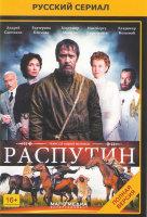 Распутин (Григорий Р) (8 серий) (2 DVD)