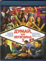 Думай как мужчина 2 (Blu-ray)