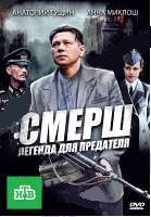 СМЕРШ Легенда для предателя (4 серии)