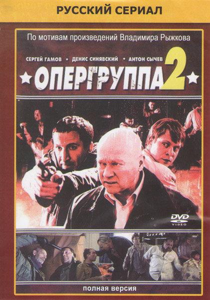 Опергруппа 2 (16 серий) на DVD