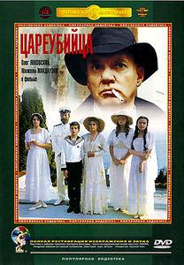 Цареубийца на DVD