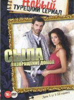 Сыла Возвращение домой (158 серий) (3 DVD)