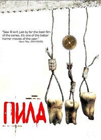 Пила 3 на DVD