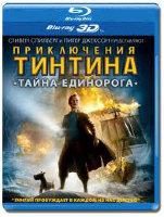 Приключения Тинтина Тайна единорога 3D (Blu-ray)