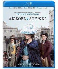 Любовь и дружба (Blu-ray)