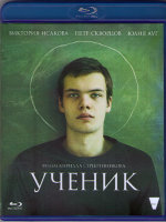 Ученик (Blu-ray)