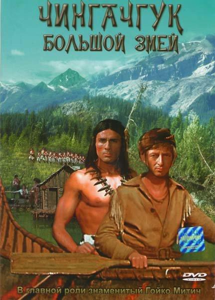 Чингачгук большой змей на DVD