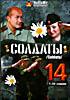 Солдаты 14. Серии 1 - 32 на DVD