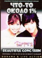 Что то около 1% (26 серий) (4 DVD)