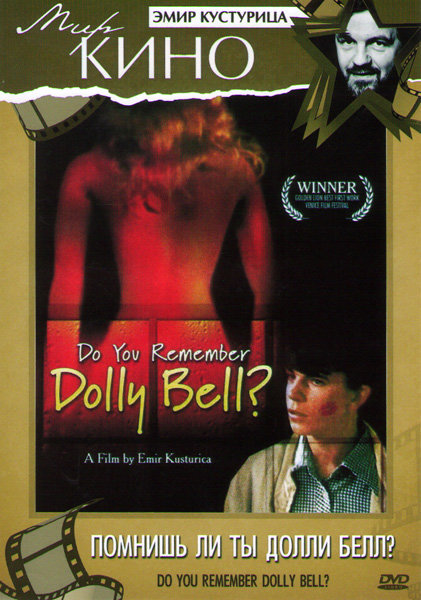 Помнишь ли ты Долли Белл на DVD