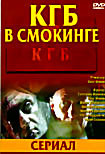 КГБ в смокинге (16 серий) на DVD