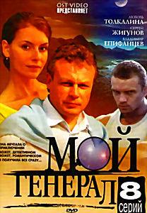 Мой генерал (8 серий) на DVD