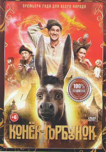 Конек горбунок* на DVD