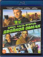 Крест Часть вторая Двойной обман (Войны креста / Перекрестные войны) (Blu-ray)