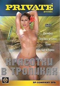 КРАСОТКИ В ТРОПИКАХ на DVD