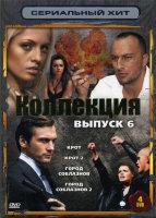 Сериальный хит Коллекция 6 Выпуск (Город соблазнов / Крот) 4 DVD