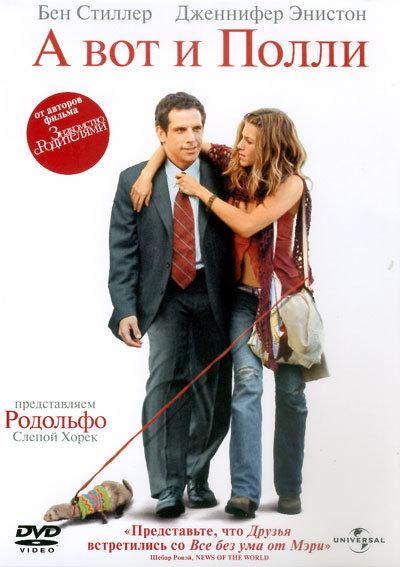 А вот и Полли (И пришла Полли) на DVD
