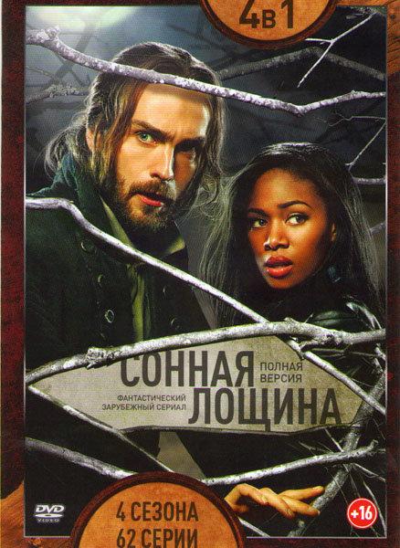 Сонная лощина 4 Сезона (62 серии) на DVD