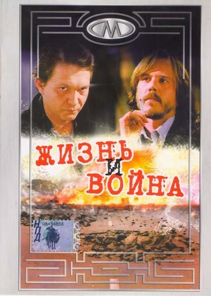 Жизнь и война  на DVD