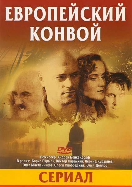 Европейский конвой на DVD