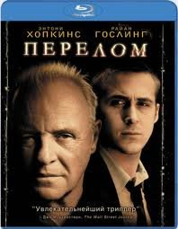 Перелом (Blu-ray)* на Blu-ray