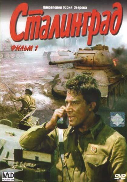 Сталинград 1 и 2 Фильмы (2 DVD)  на DVD