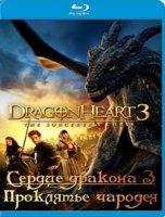 Сердце дракона 3 (Заклятие друида Проклятье чародея) (Blu-ray)