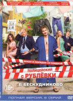 Полицейский с Рублевки 2 Сезон (Полицейский с Рублевки в Бескудниково) (8 серий)