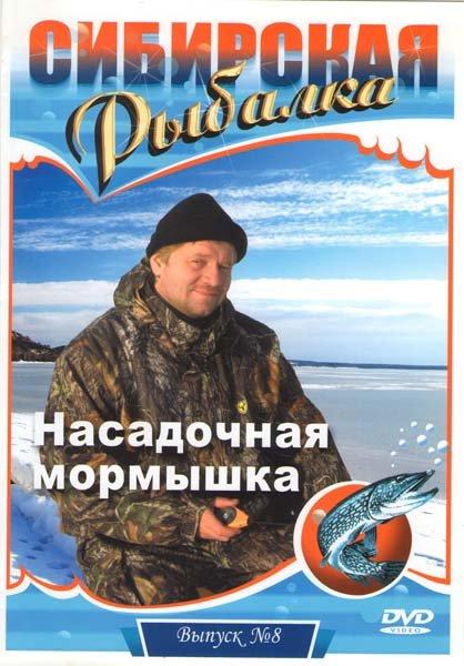 Сибирская рыбалка 8 Выпуск Насадочная мормышка на DVD