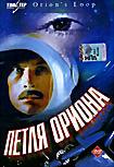 Петля Ориона  на DVD