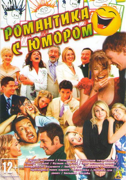 Романтика с юмором (Другая женщина / Смешанные / Китайская головоломка / Танцуй отсюда / Вулкан страстей / Этот неловкий момент / Бойфренд из будущего на DVD