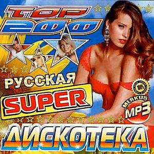 Русская Super Дискотека на DVD