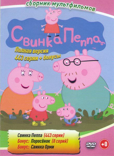 Свинка Пеппа (443 серии) / Поросенок (8 серий) / Свинка Орми на DVD