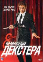 Декстер (Правосудие Декстера) 8 Сезон (12 серий)