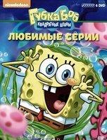 Губка Боб Квадратные Штаны Любимые серии 6 Выпусков (44 серии) (6 DVD) на DVD