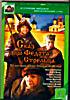 Сказ про Федота-стрельца (реж. Сергей Овчаров) на DVD