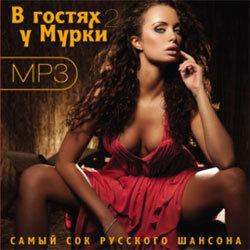 В Гостях у Мурки 2 Часть (MP3) на DVD