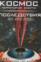 Космос (Территория смерти / Последствия)