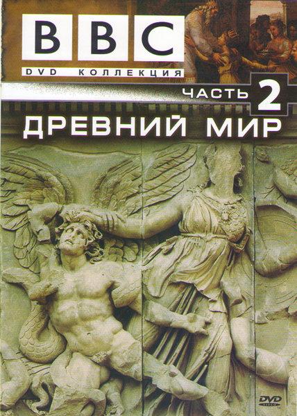 Древний мир 2 (BBC Древняя Греция / BBC Мифы и герои (4 серии) / BBC Александр македонский) на DVD