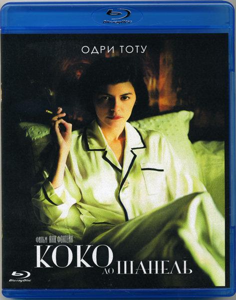 Коко До Шанель (Blu-ray)* на Blu-ray